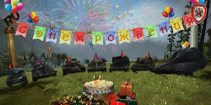 Ворлд оф танк поздравление с днем рождения